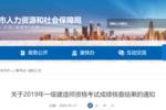 北京點趣教育科技有限公司-該省公布2019年一級建造師考試成績核查結果