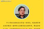 代表建议:将钟南山、李兰娟等院士事迹写入课本,你们是否同意?