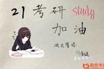 20年北京大学应用心理硕士:一战400+高分考研经验