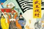 武王伐纣灭商,鼎迁于周!