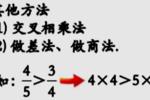 小学数学,比较两个分数大小的12种常用方法