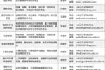 華中師范大學國際青年學者論壇公告!