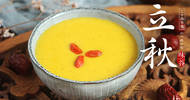 立秋至,凉风起,喝牛奶豆浆不如喝它,每天一碗,滋补去秋燥