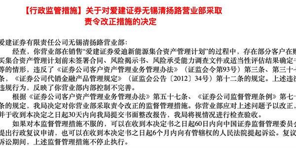 爱建证券3家营业部暴露合规问题,年内曾因承销违约债遭国元证券起诉
