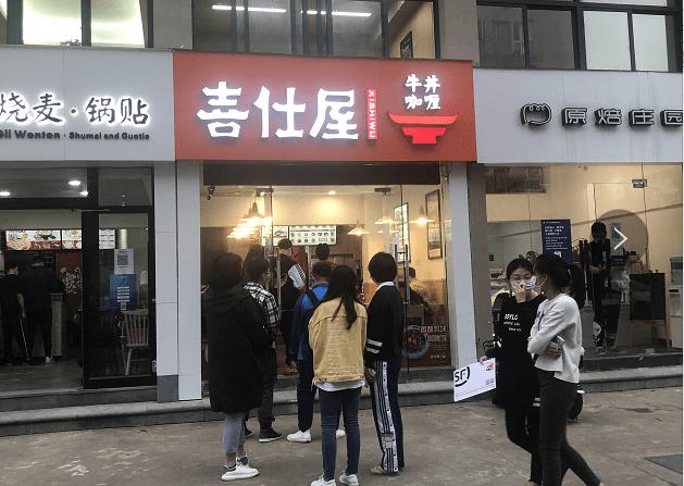 喜仕屋加盟店