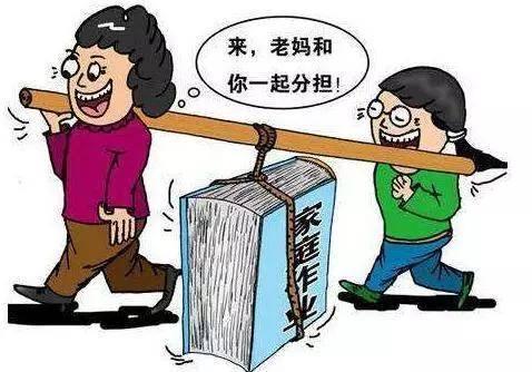 教育部谈家长作业