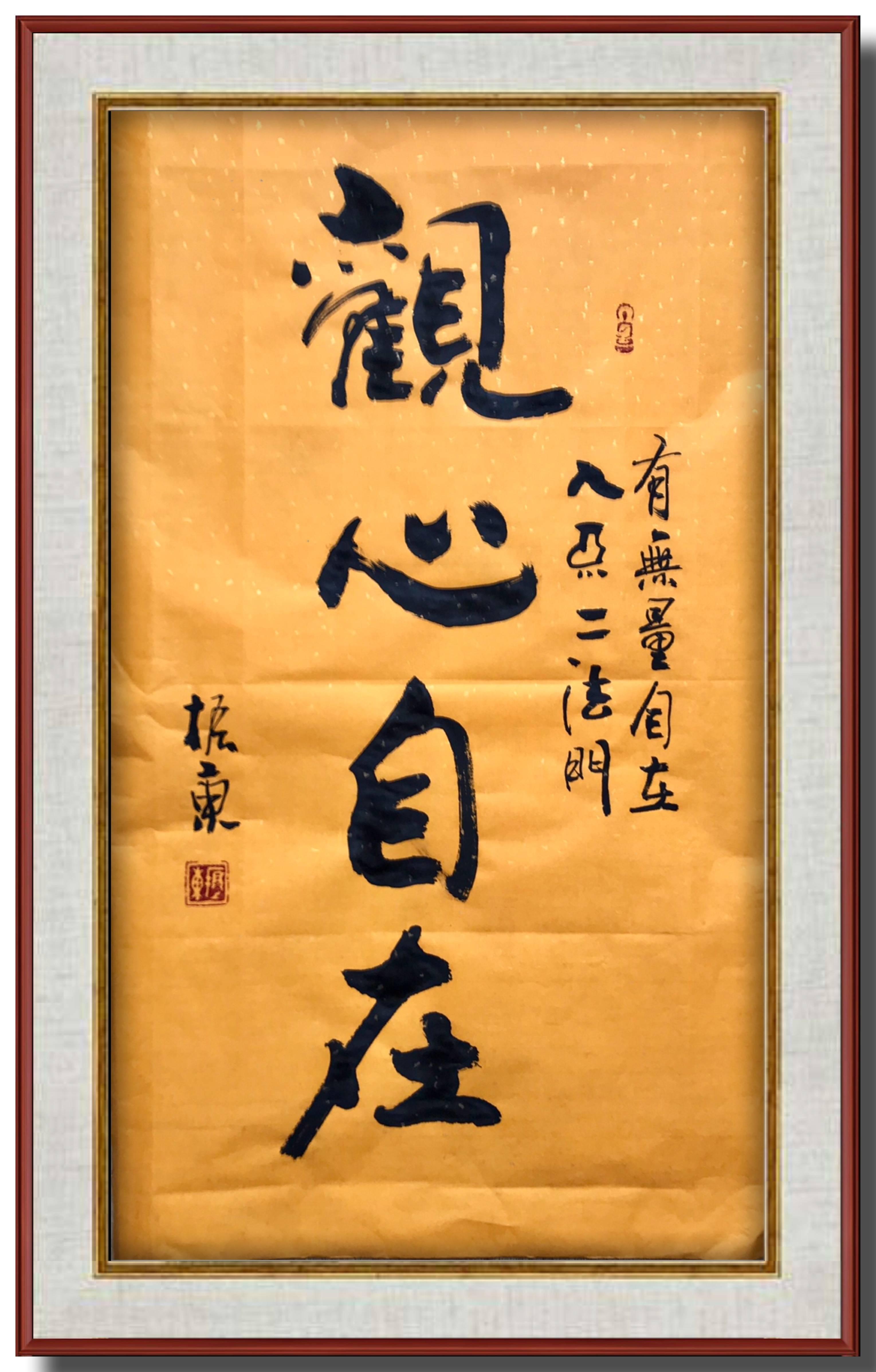 毛笔字教学 之【心】字的各类写法及由来(一日一字篇)