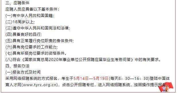 【报名即将截止】国家体育总局事业单位招聘6