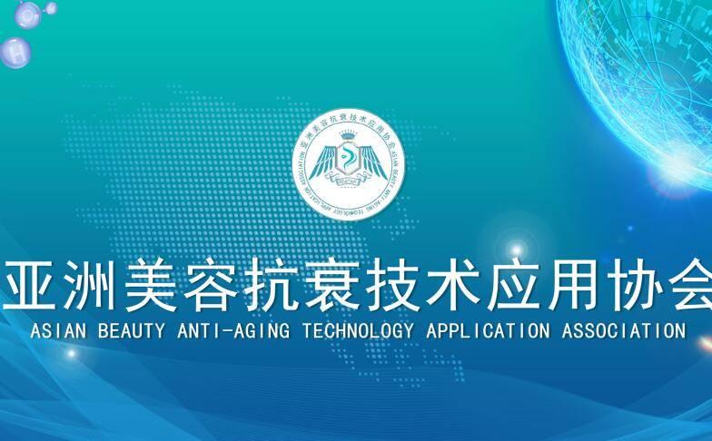 亚洲美容抗衰应用技术协会怎么加入?