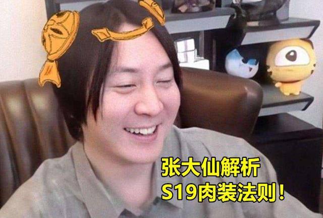 """张大仙解析""""S19肉装法则"""":冰心虽好别乱出,这件2180最克射手"""