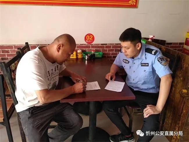 忻州市公安局直属分局破获一起网络电信诈骗案