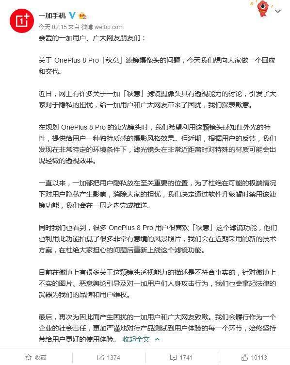 """""""透視""""上熱搜 針對紅外爭議官方:一加8 Pro將暫時禁用""""秋意""""濾鏡"""