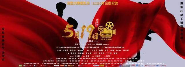 2020年安徽省重点文艺项目 ——电影故事片《大事》媒体见面会在合肥隆重举行