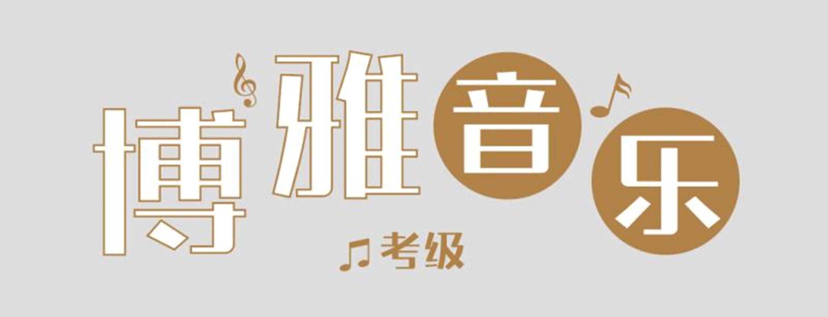 2020艺术类考级(博雅音乐)线上考级来了,上海考级报名进行中