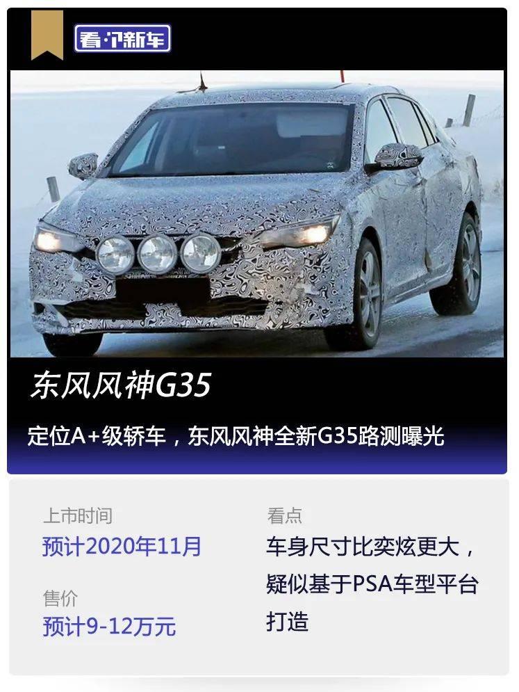 原来看新车,定位A级轿车,东风沈峰新G35路试曝光