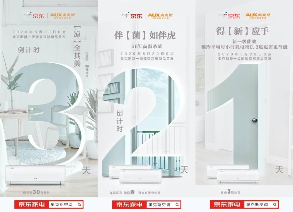 新能效产品520京东首发,奥克斯空调提前锁定旺季市场