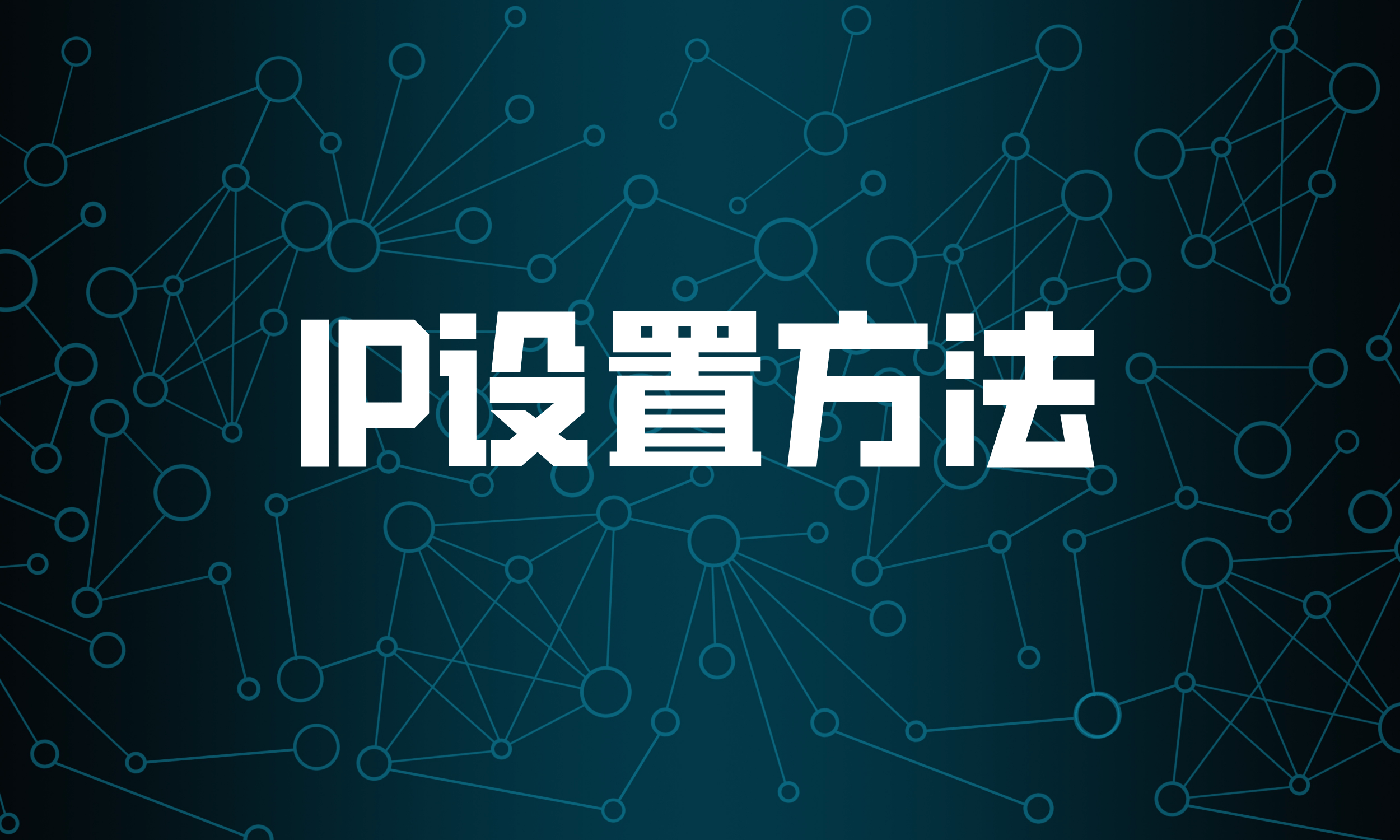 ip地址设置方法1