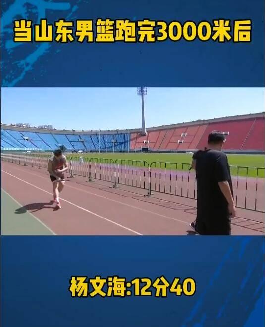 山东男篮三千米跑12分40秒被群嘲