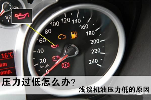 2.机油报警灯亮为什么会亮?