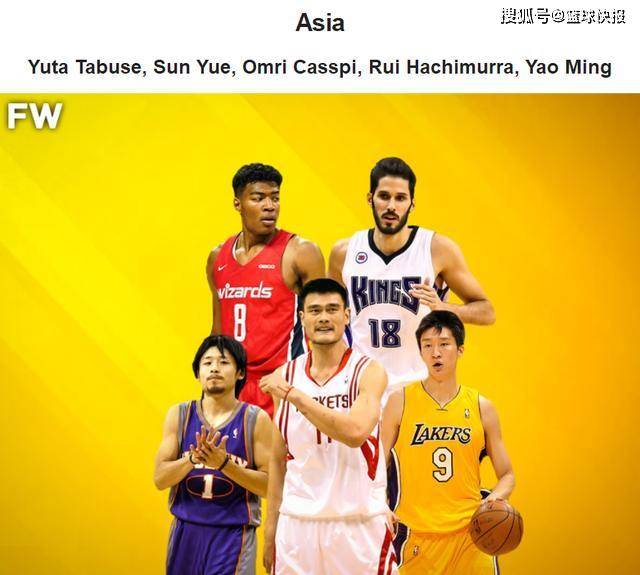 美媒晒NBA亚洲最佳阵容,日本2人入选,姚明能带队进季后赛吗?