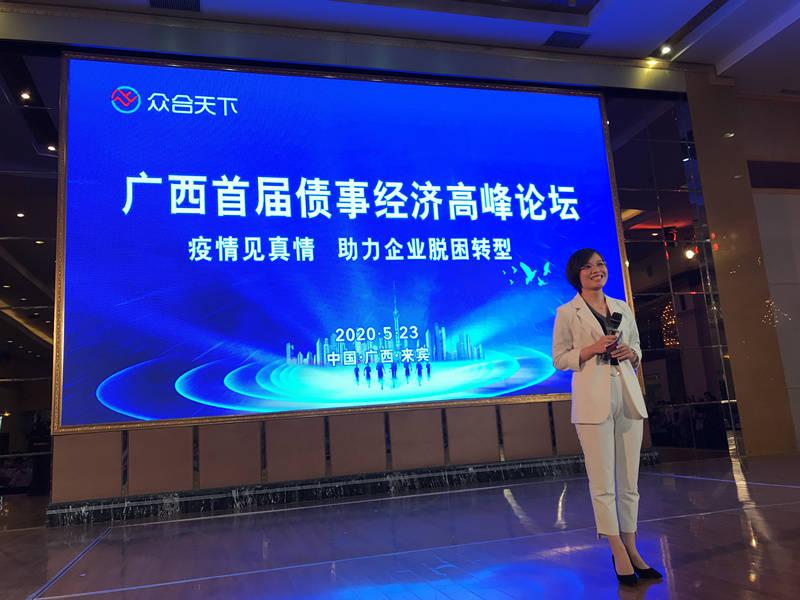 助力企业脱困转型,广西首届债事经济高峰论坛在来宾举行
