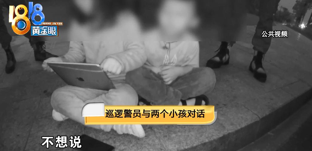 两孩子凌晨走失,父母竟在家睡大觉!幸好路人默默跟随并报警