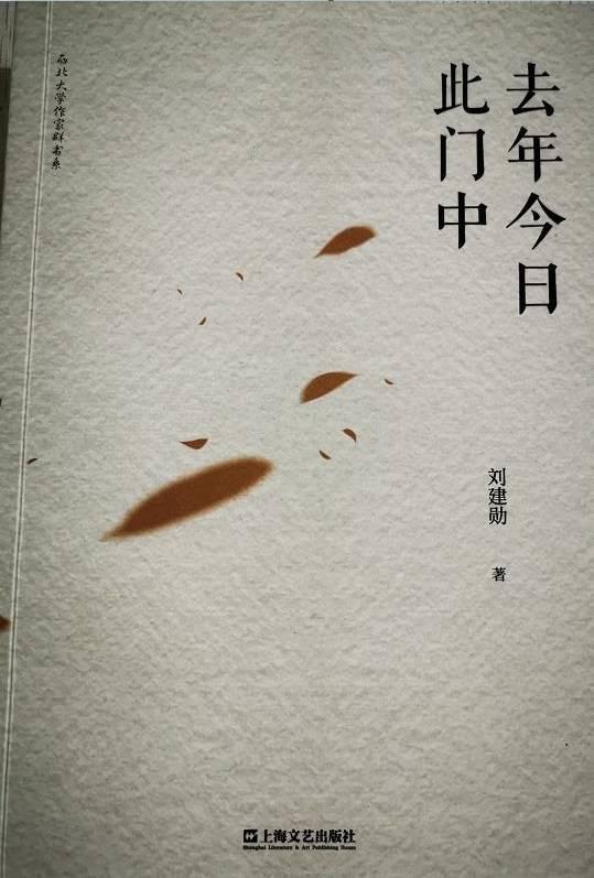 著名评论家、作家、西北大学刘建勋教授新著《去年今日此门中》出版
