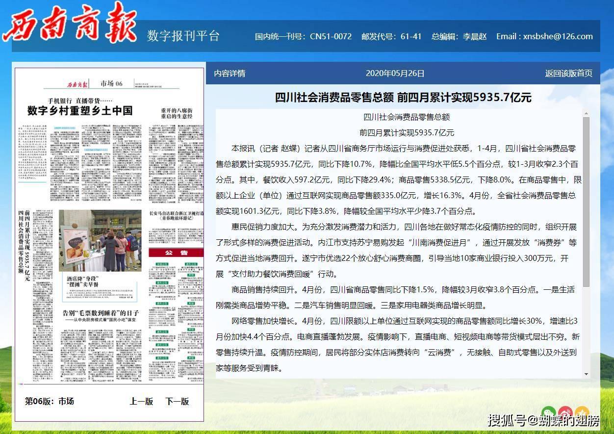 西南商报:四川社会消费品零售总额前四月累计实现5935.7亿元