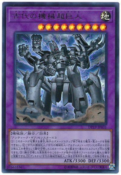 游戏王:十个头的古代机械混沌巨人,战斗阶段