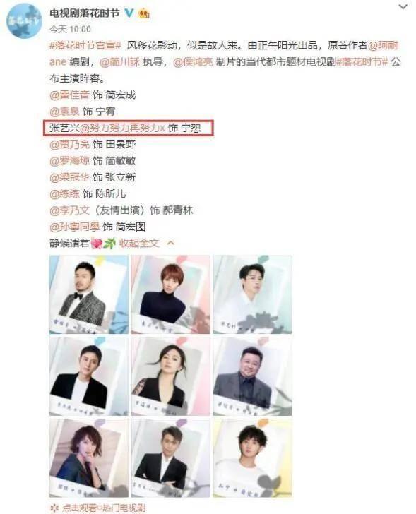 简宏成@雷佳音、袁泉二度合作,张艺兴男二爆款预定!正午阳光新剧官宣