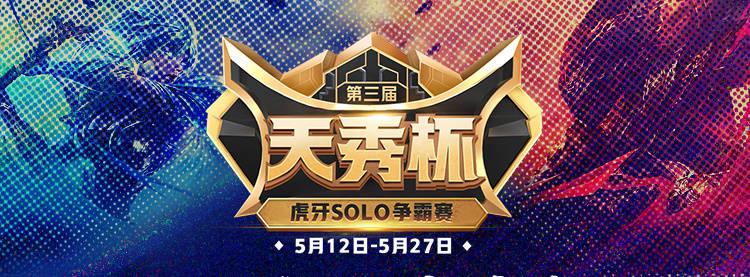 原创 虎牙天秀杯迎来决赛,姿态剑指SOLO冠军,秘密武器是奇葩塞拉斯?