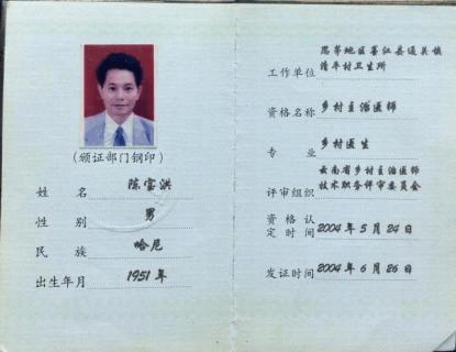 北京陈宝洪中医研究院  陈宝洪院长1(图27)