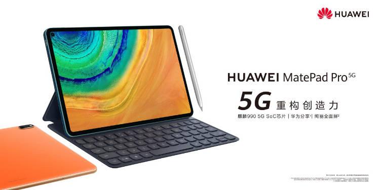 智慧办公的革新之作国内首款5G平板华为MatePadPro5G发布