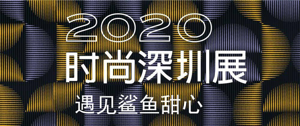 2020时尚深圳展遇见鲨鱼甜心
