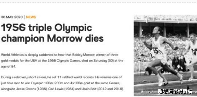 冲刺热血传奇过世!曾11次摆脱吉尼斯纪录 夏季奥运会三金,全球田联哀悼