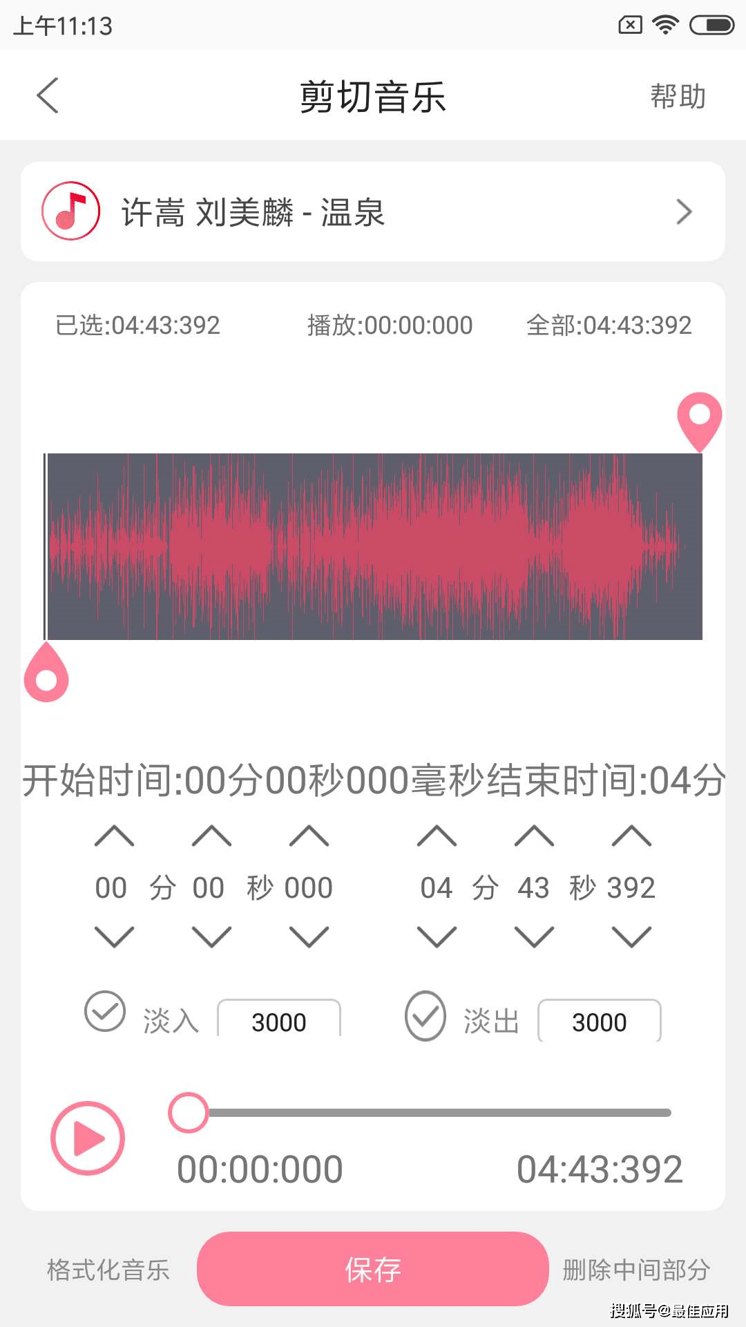 最简单音频剪辑软件