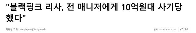 原创 韩媒曝Lisa被前经纪人诈骗580万,以打听房地产名义骗钱用来赌博
