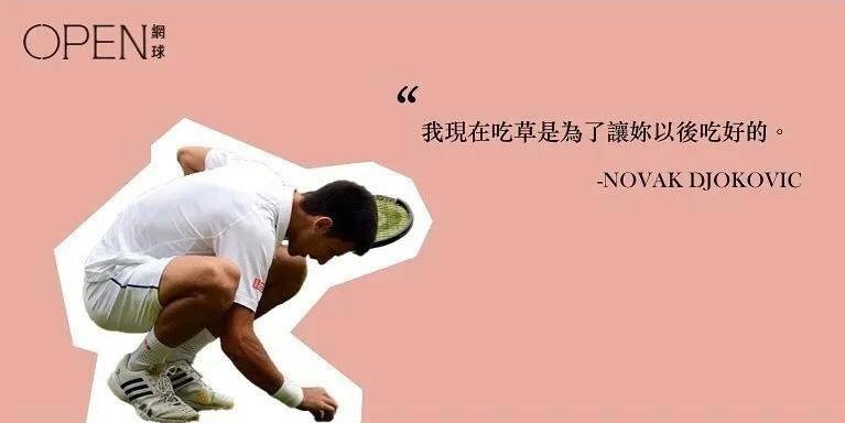 从盯网球到听网球∣保持专注的诀窍还在于倾听