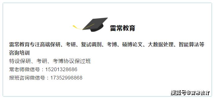 """雷常教育:中国科学技术大学2020年博士研究生""""申请-考核制""""公开招考工作办"""
