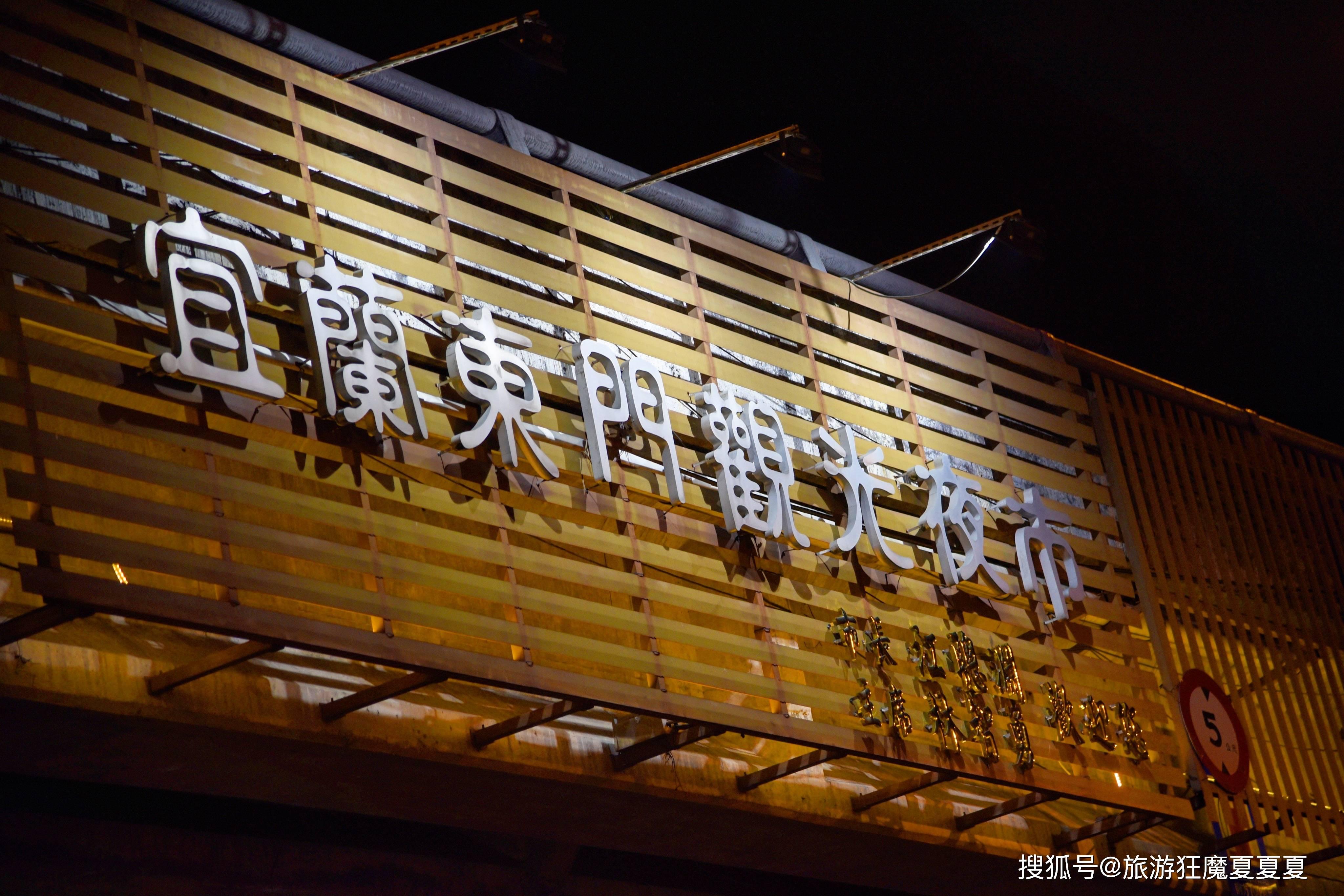 台湾省最亲民的夜市,三十年的老店极具特色,大陆人去还有优待