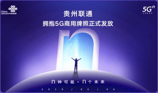 贺!联通喜提5G牌照一周年
