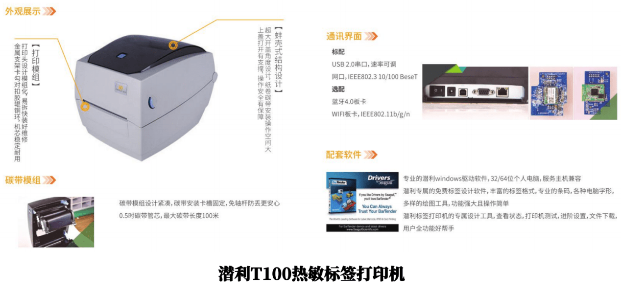 潜利T100型农产品合格证标签打印机