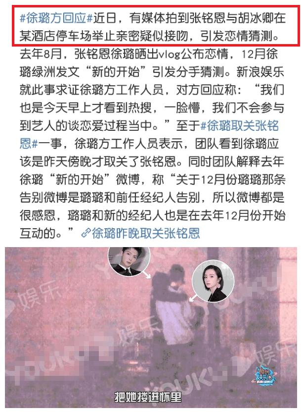 #胡冰卿#却遭网友打脸,更被扒出与屈楚萧是好友张铭恩否认与胡冰卿恋情