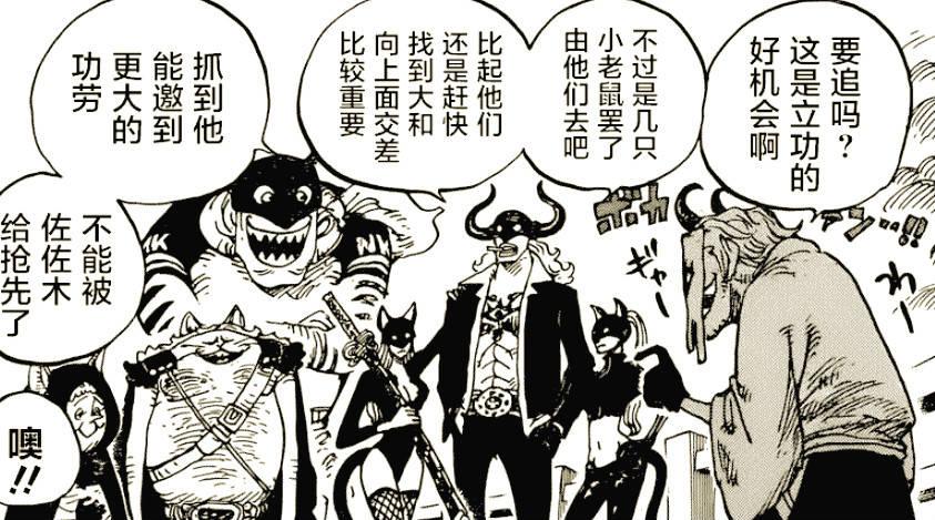 海贼王981话:尾田给草帽团新增三大帮手,这样就能击败凯多?