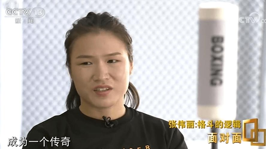 张伟丽接受央视专访:我想成为传奇,希望更多孩子能参与格斗!