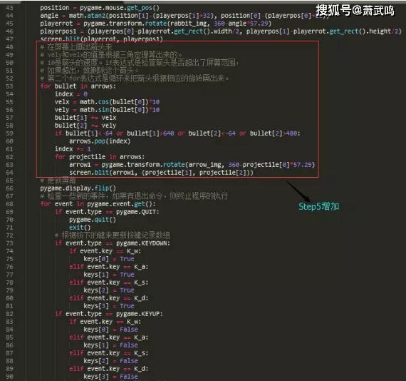 Python小游戏项目,兔子猎手教程,效果以及源码文件 第13张