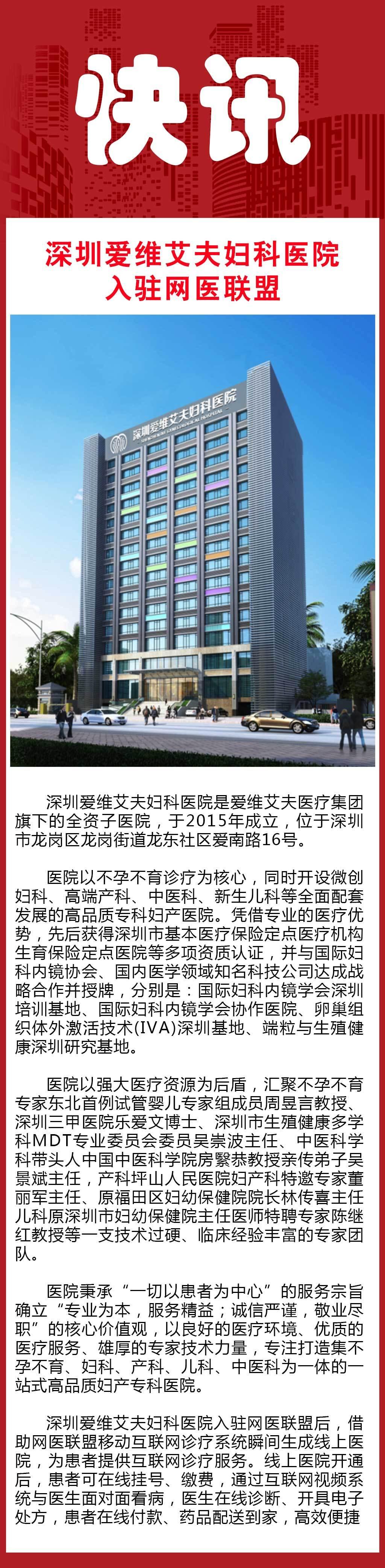 深圳爱维艾匹俦科医院入驻网络医疗联盟