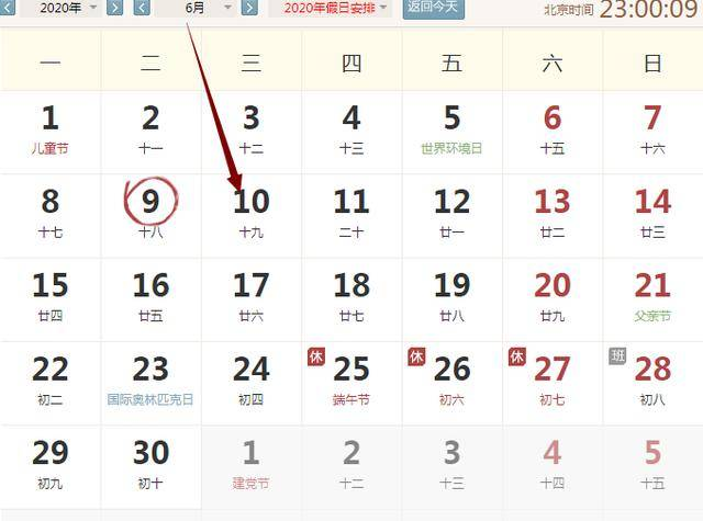 2020年6月10运势冲虎,合蛇。财神东北,三煞正南。