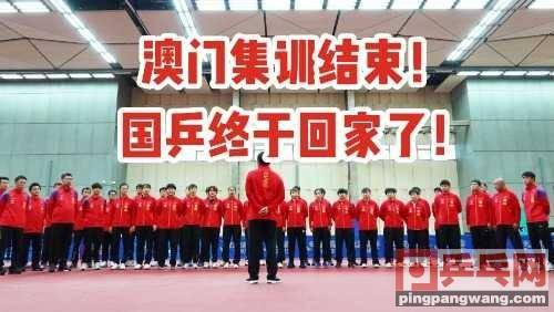 马龙许昕回家团聚乐开怀!东京奥运会延期是机遇也是挑战
