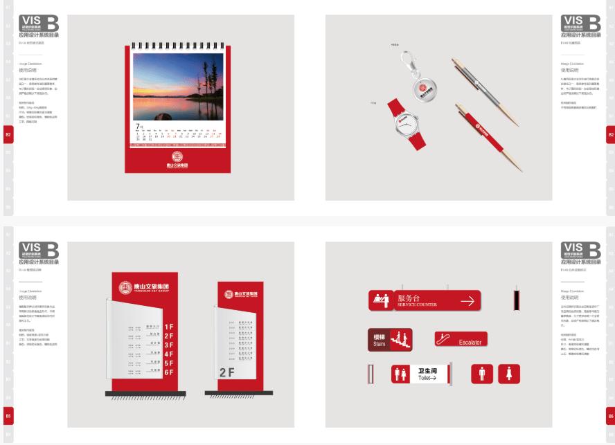 品牌的视觉识别系统设计包含哪些东西?